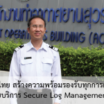 ท่าอากาศยานไทย สร้างความพร้อมรองรับทุกการตรวจสอบระบบไอที