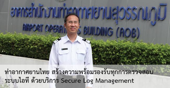 ท่าอากาศยานไทย สร้างความพร้อมรองรับทุกการตรวจสอบระบบไอที ด้วยบริการ Secure Log Management