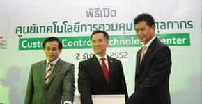 กรมศุลกากรใช้ระบบโทรทัศน์วงจรปิด 1,212 จุด ทั่วประเทศ เพิ่มประสิทธิภาพการทำงาน