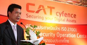 ศูนย์ปฏิบัติการ Security Operation Center (SOC) ได้รับมาตรฐาน ISO 27001