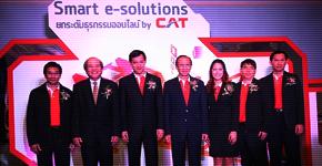CAT รุกตลาดไอที แถลงข่าวเตรียมจัดสัมมนา Smart e-solutions