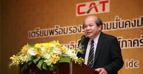 CAT จัดสัมมนาเตรียมความพร้อมการทำธุรกรรมอิเล็กทรอนิกส์ภาครัฐ