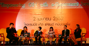 "CAT cyfence จัดสัมมนา ""Empowering GIN with e-Government Services"""