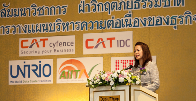 CAT cyfence พร้อมให้บริการ Business Continuity Management (BCM)