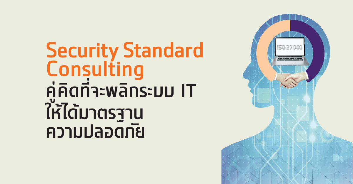 Security Standard Consulting