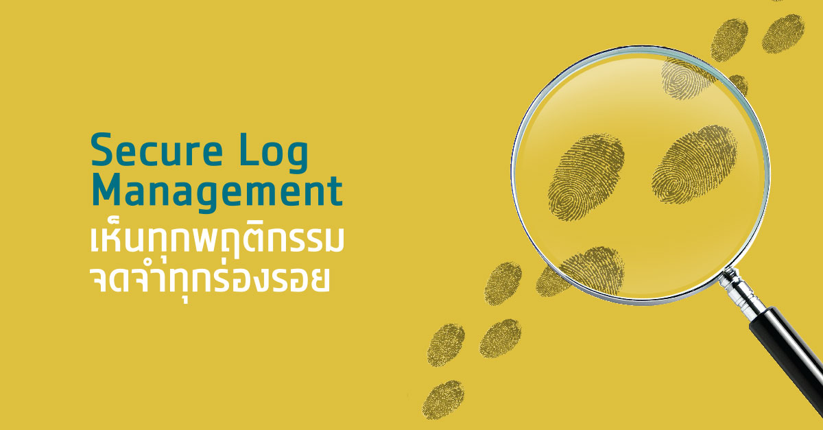 Secure Log Management