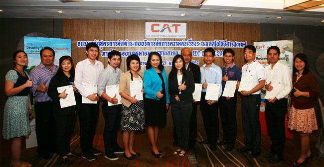 CAT cyfence จัดอบรมหลักสูตร ISO/IEC 22301: 2012