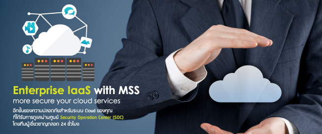 eimss-more-secure-your-cloud-service