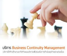 BCM บริการให้คำปรึกษาและจัดทำแผนบริหารเพื่อรองรับการดำเนินธุรกิจอย่างต่อเนื่อง