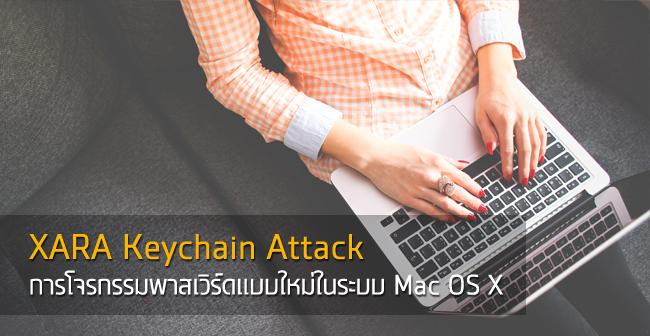 """XARA"" Keychain Attack การโจรกรรมพาสเวิร์ดแบบใหม่ในระบบ Mac OS X"