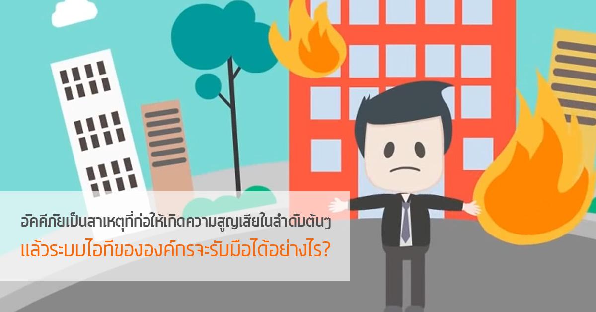 อัคคีภัยเป็นสาเหตุที่ก่อให้เกิดความสูญเสียในลำดับต้นๆ แล้วระบบไอทีขององค์กรจะรับมือได้อย่างไร?