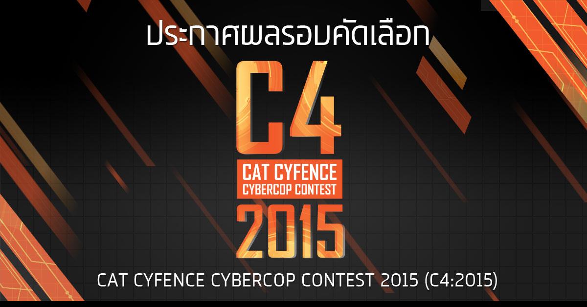 ประกาศผลรอบคัดเลือก CAT CYFENCE CYBERCOP CONTEST 2015 (C4:2015)