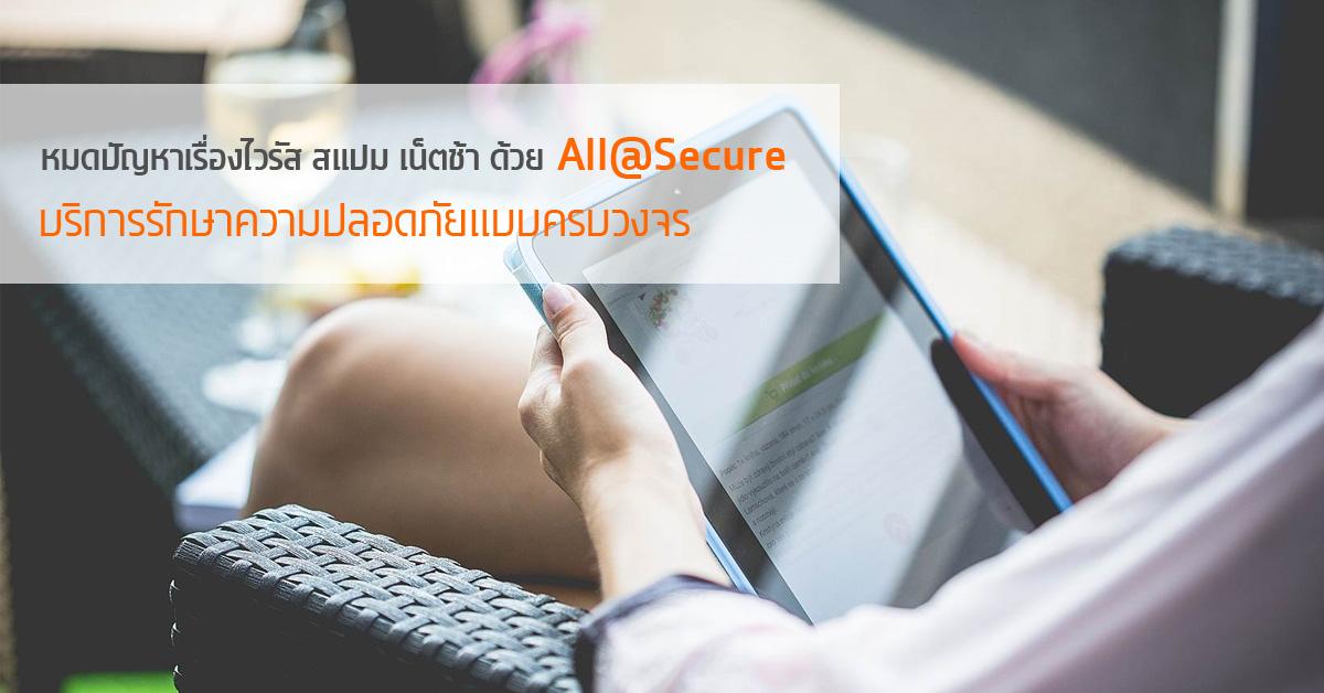 หมดปัญหาเรื่องไวรัส สแปม เน็ตช้า ด้วย All@Secure บริการรักษาความปลอดภัยแบบครบวงจร