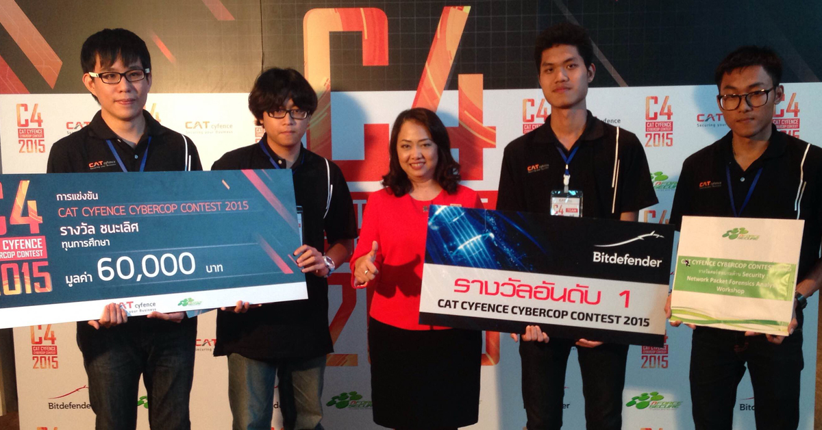 ผลมาแล้ว!!! ประกาศผลการแข่งขัน CAT CYFENCE CYBERCOP CONTEST 2015 รอบ Final