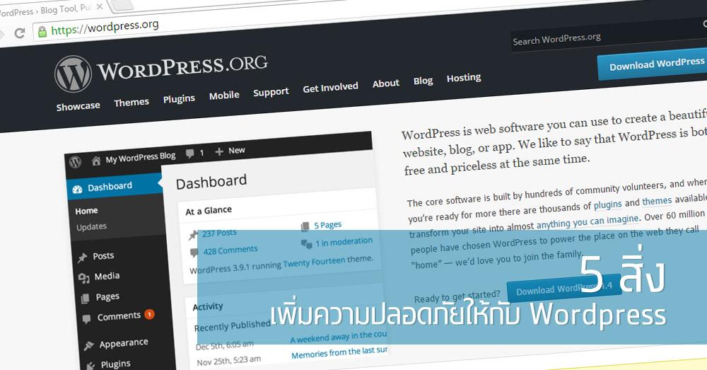 WordPress กับ 5 สิ่ง ที่เพิ่มความปลอดภัยให้กับเว็บไซต์ของคุณ