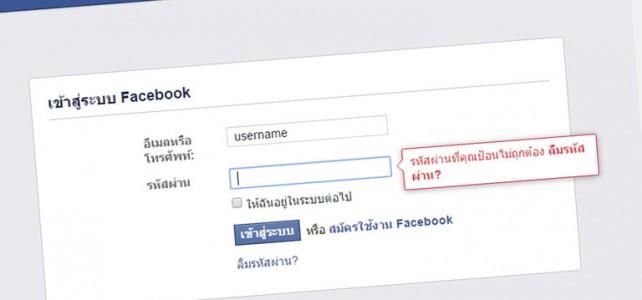 โปรดระวัง!….ใช้โปรแกรมแฮก Facebook อาจโดนแฮก Account ของตัวเองเสียเอง