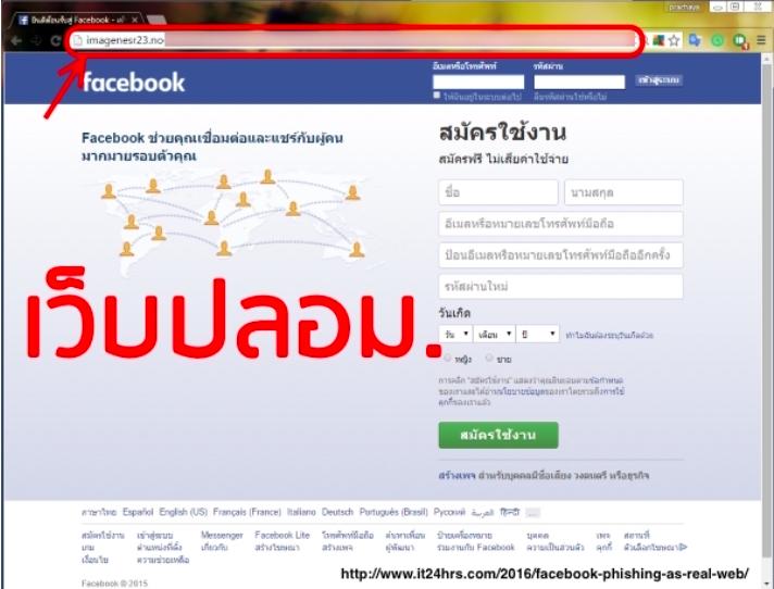 Facebook ปลอม