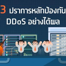3-effective-measures-against-ddos-attack-featured