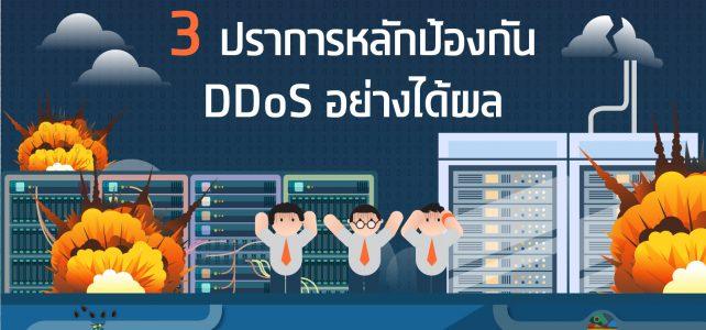 3 ปราการหลักป้องกัน DDoS อย่างได้ผล