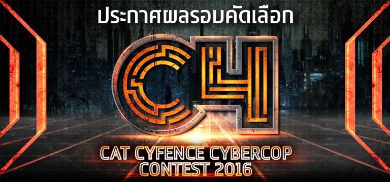 ประกาศผลรอบคัดเลือก CAT CYFENCE CYBERCOP CONTEST 2016 (C4:2016)