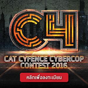 ลงทะเบียนแข่งขัน C4:2016