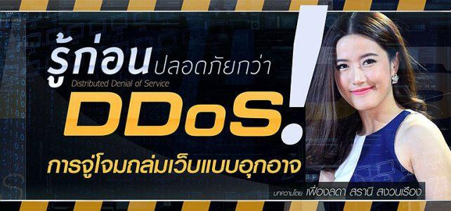 รู้ก่อนปลอดภัยกว่า : DDoS การจู่โจมถล่มเว็บแบบอุกอาจ