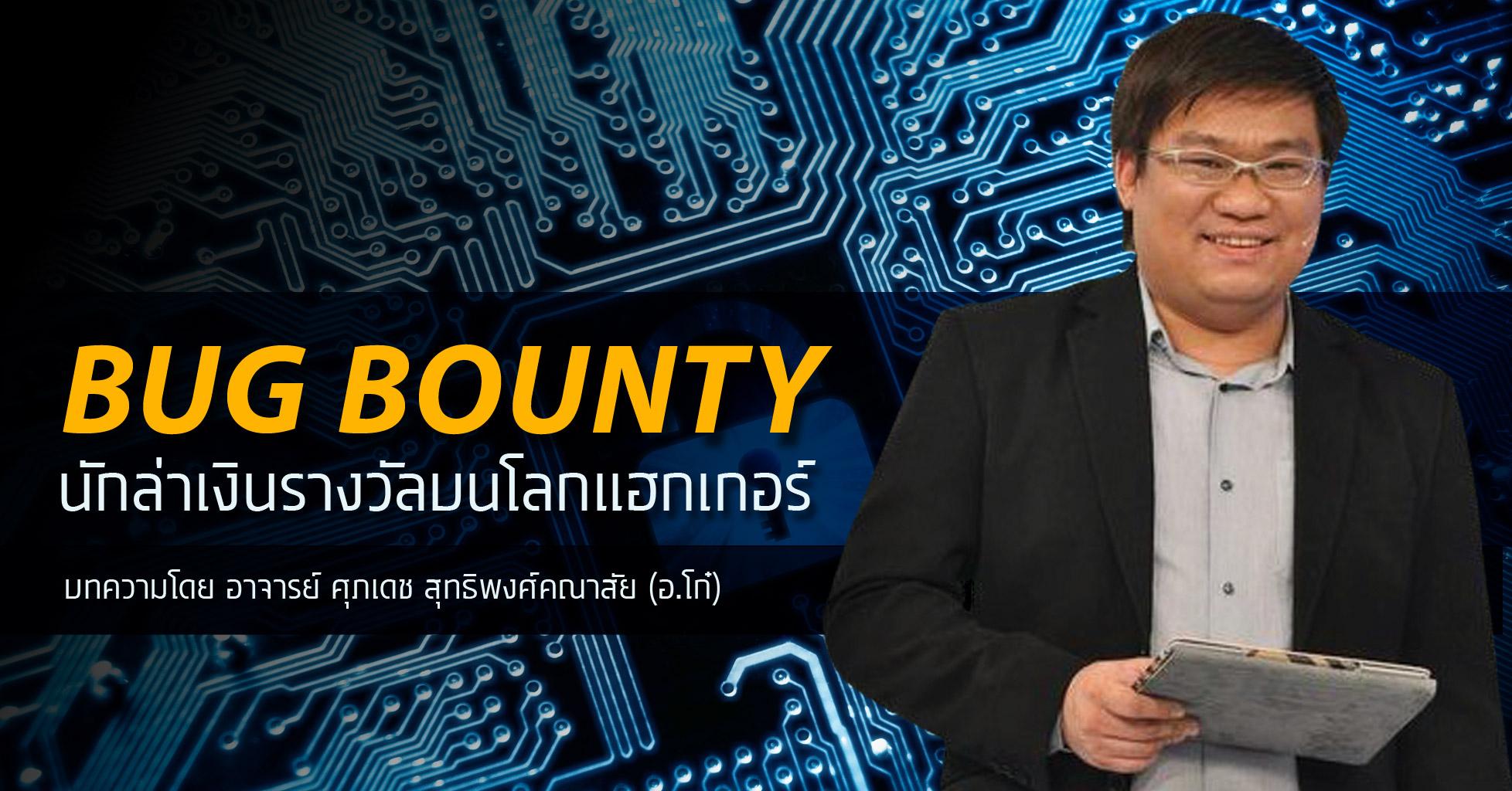 Bug Bounty นักล่าเงินรางวัลบนโลกแฮกเกอร์