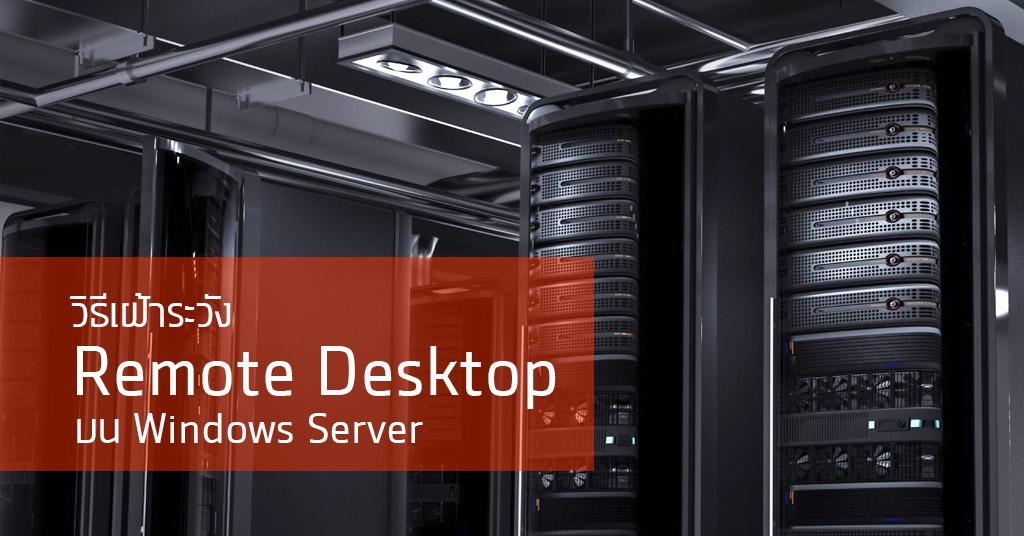 วิธีเฝ้าระวัง Remote Desktop บน Windows Server