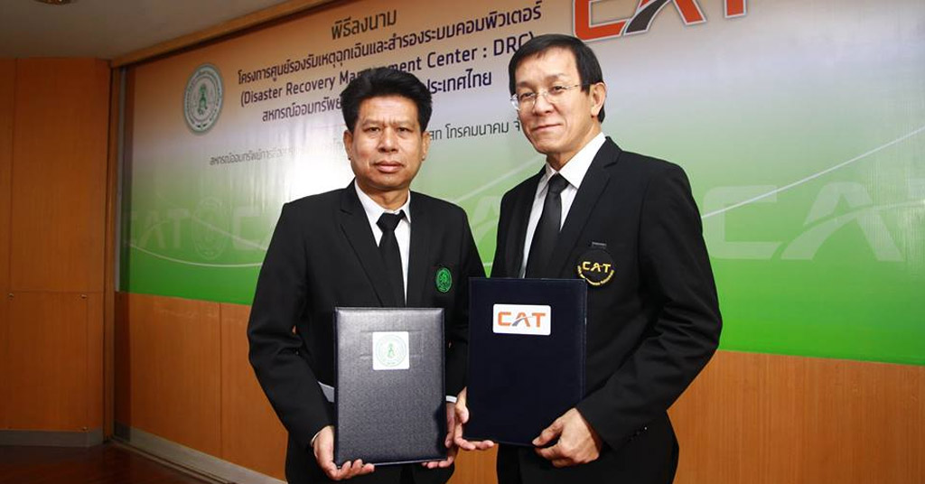 สหกรณ์ออมทรัพย์การสื่อสารแห่งประเทศไทย ต่อสัญญาจัดทำระบบสำรองข้อมูลเพื่อบริหารจัดการความต่อเนื่องฯ
