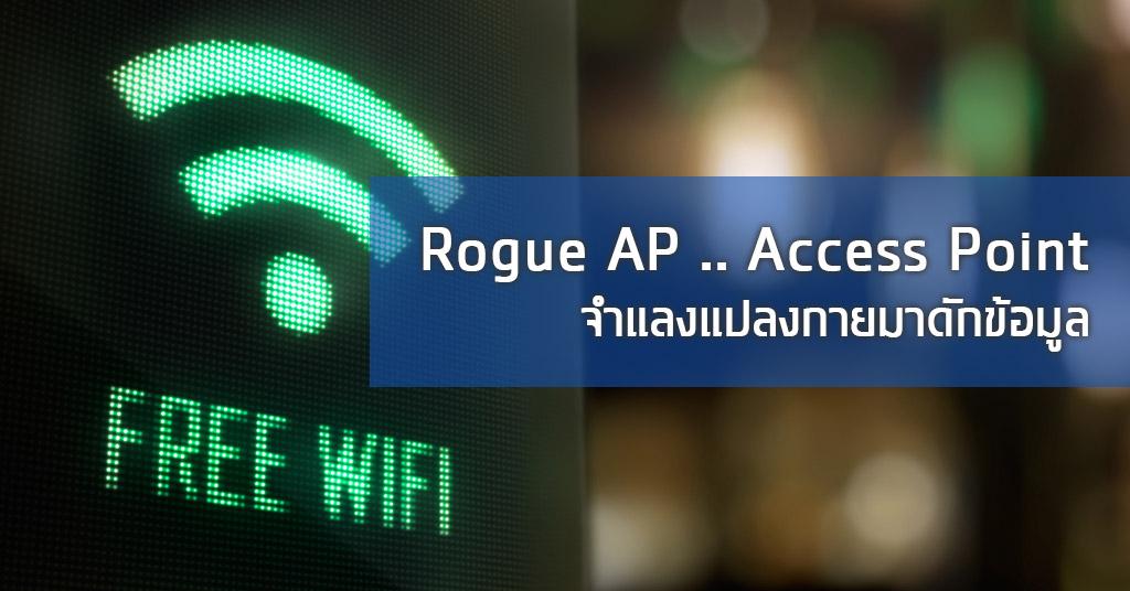 Rogue AP .. Access Point จำแลงแปลงกายมาดักข้อมูล