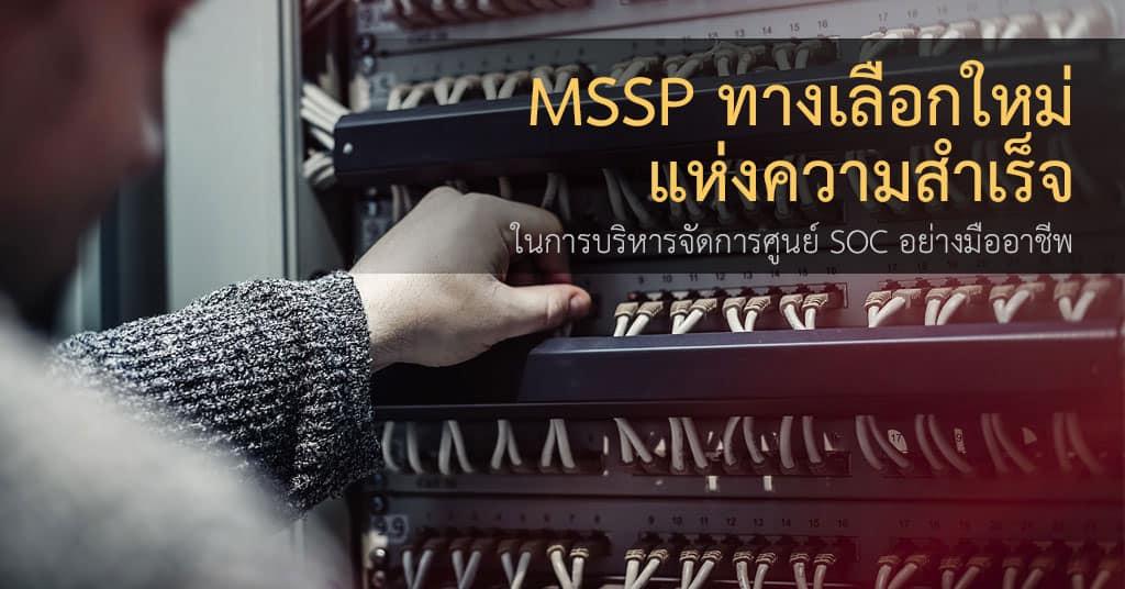 MSSP ทางเลือกใหม่แห่งความสำเร็จในการบริหารจัดการศูนย์ SOC อย่างมืออาชีพ