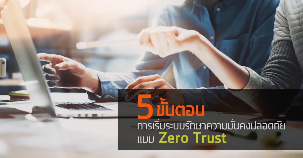 5 ขั้นตอนการเริ่มระบบรักษาความมั่นคงปลอดภัยแบบ Zero Trust