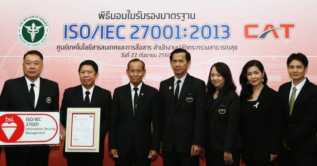 ศทส.ได้รับมาตรฐาน ISO/IEC 270001:2013 โครงการพัฒนาระบบบริหารจัดการความมั่นคงปลอดภัยระบบเทคโนโลยีสารสนเทศ