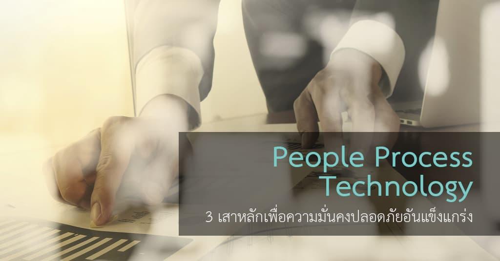 People Process Technology : 3 เสาหลักเพื่อความมั่นคงปลอดภัยอันแข็งแกร่ง