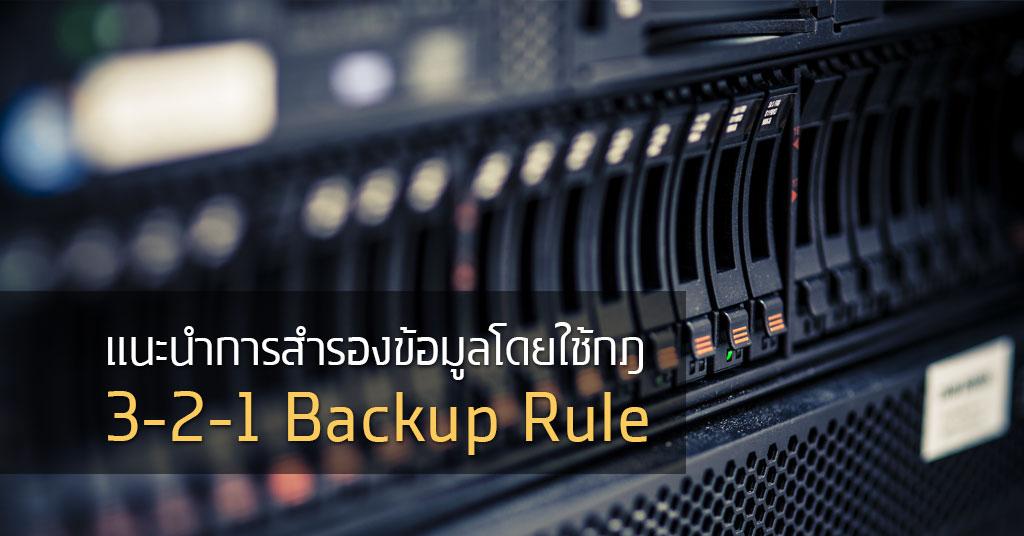แนะนำการสำรองข้อมูลโดยใช้กฎ 3-2-1 Backup Rule