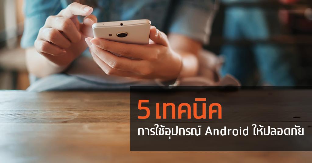 5 เทคนิคการใช้อุปกรณ์ Android ให้ปลอดภัย