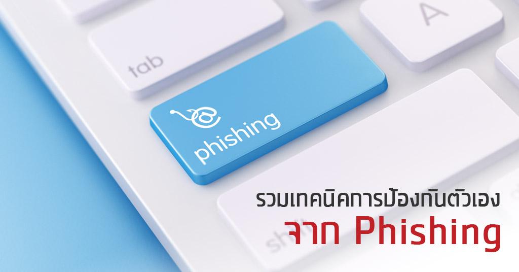รวมเทคนิคการป้องกันตัวเองจาก Phishing