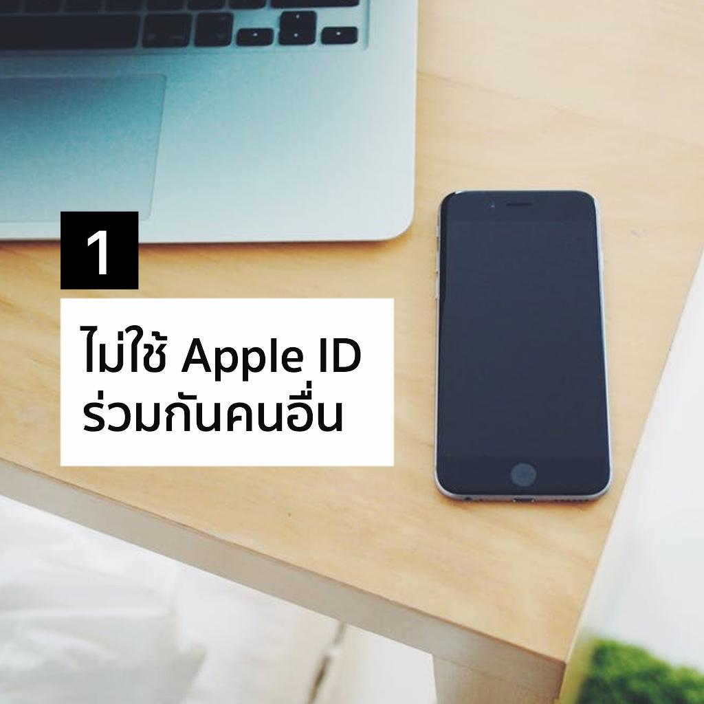 ไม่ใช้ Apple ID ร่วมกันคนอื่น