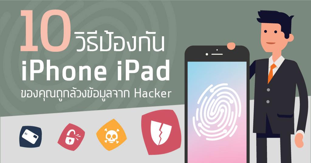 10 วิธีป้องกัน iPhone, iPad ของคุณ ถูกล้วงข้อมูลจาก Hacker