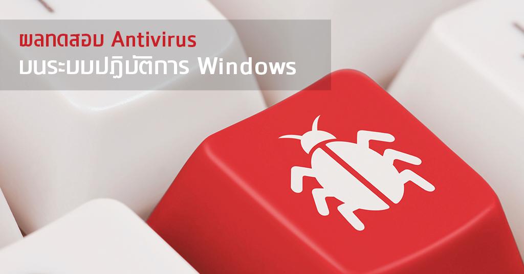 ผลทดสอบซอฟต์แวร์ Antivirus สำหรับระบบปฏิบัติการ Windows ที่ใช้ในองค์กรโดย AV-Test