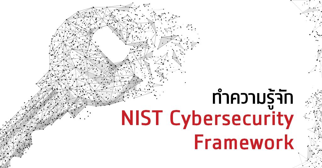 ทำความรู้จักกับ NIST Cybersecurity Framework