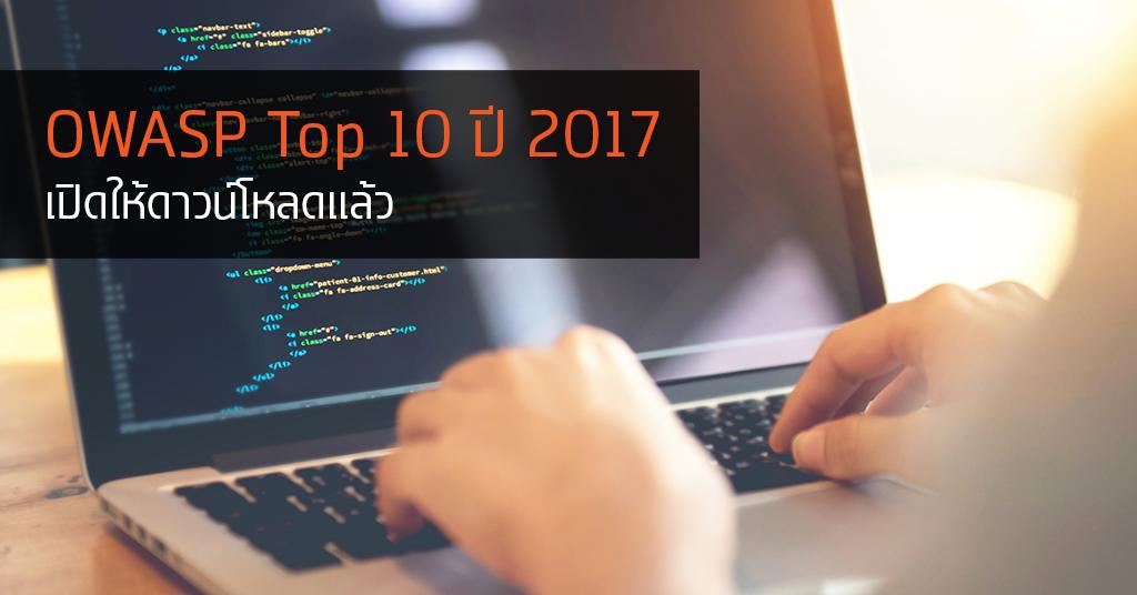 OWASP Top 10 ปี 2017 เปิดให้ดาวน์โหลดแล้ว