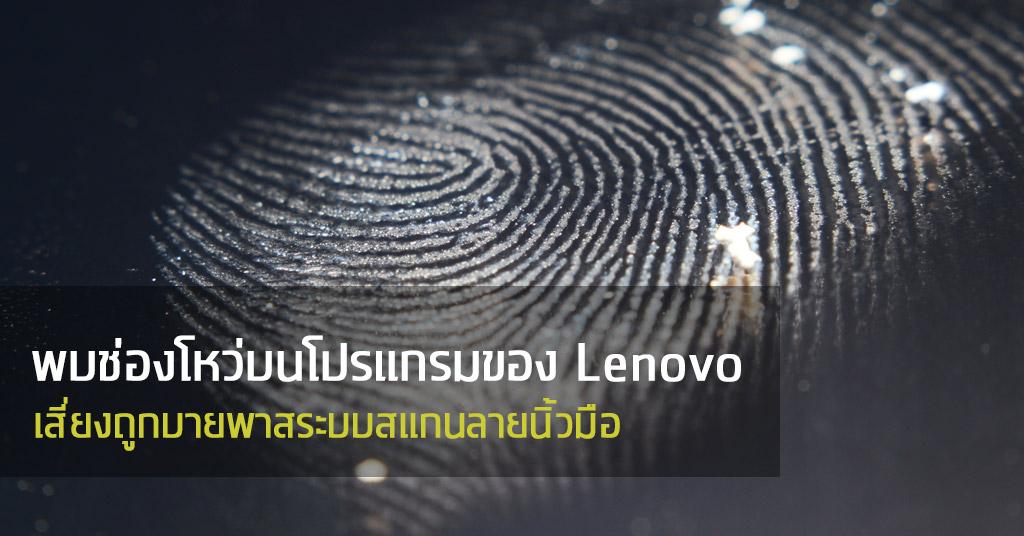พบช่องโหว่บนโปรแกรมของ Lenovo เสี่ยงถูกบายพาสระบบสแกนลายนิ้วมือ