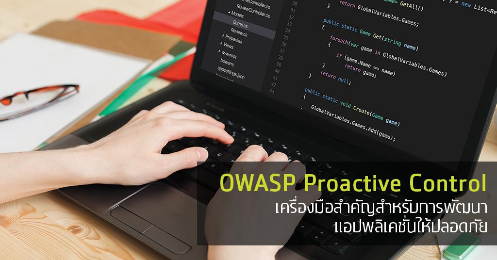 แนะนำ OWASP Proactive Control เครื่องมือสำคัญสำหรับการพัฒนาแอปพลิเคชันให้ปลอดภัย