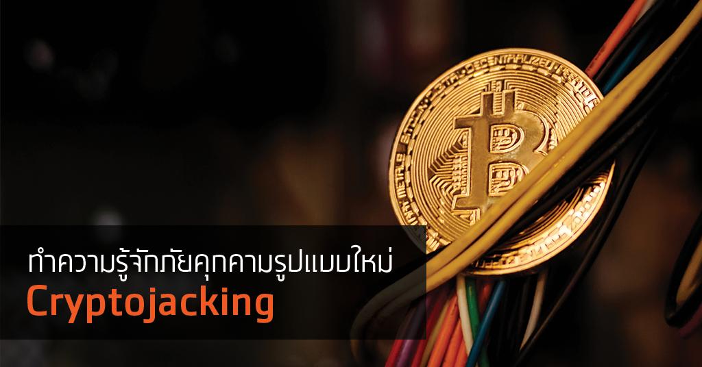 ทำความรู้จัก Cryptojacking ภัยคุกคามรูปแบบใหม่