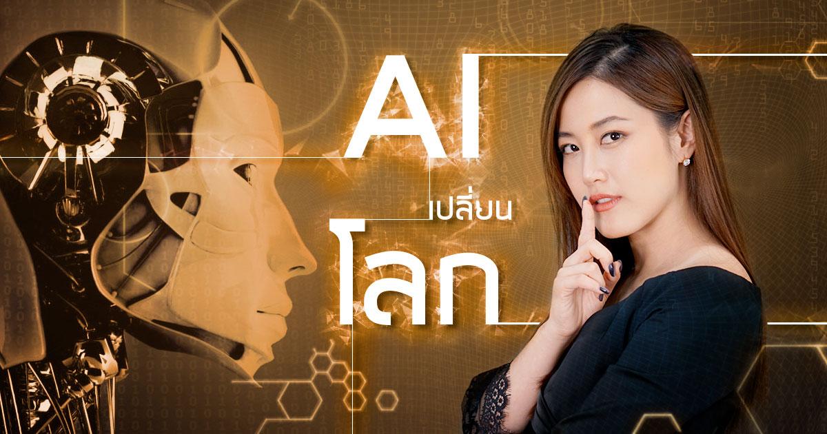 AI เปลี่ยนโลก