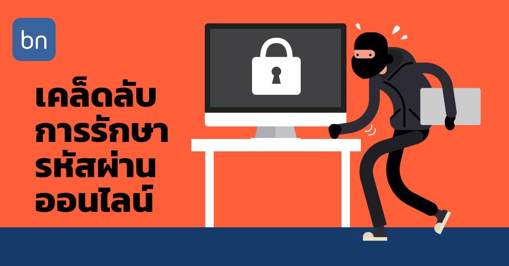 เคล็ดลับการรักษารหัสผ่านออนไลน์เพื่อป้องกันการถูกขโมยบัญชี