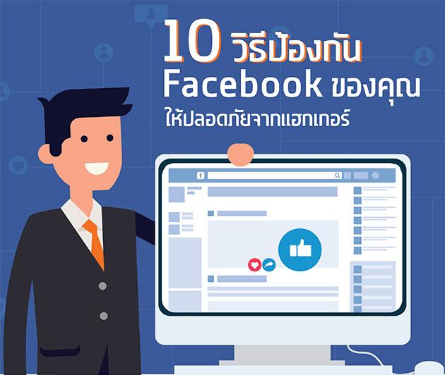 10 วิธีป้องกัน Facebook ของคุณให้ปลอดภัยจาก Hacker