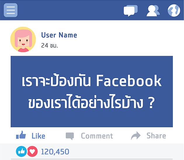 เราจะป้องกัน Facebook ของเราได้อย่างไรบ้าง ?
