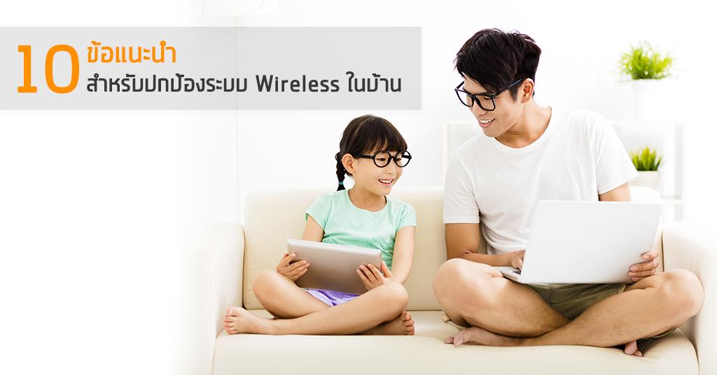 10 ข้อแนะนำสำหรับปกป้องระบบ Wireless ในบ้าน